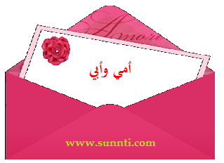 رد: رسائل بين الزوجين