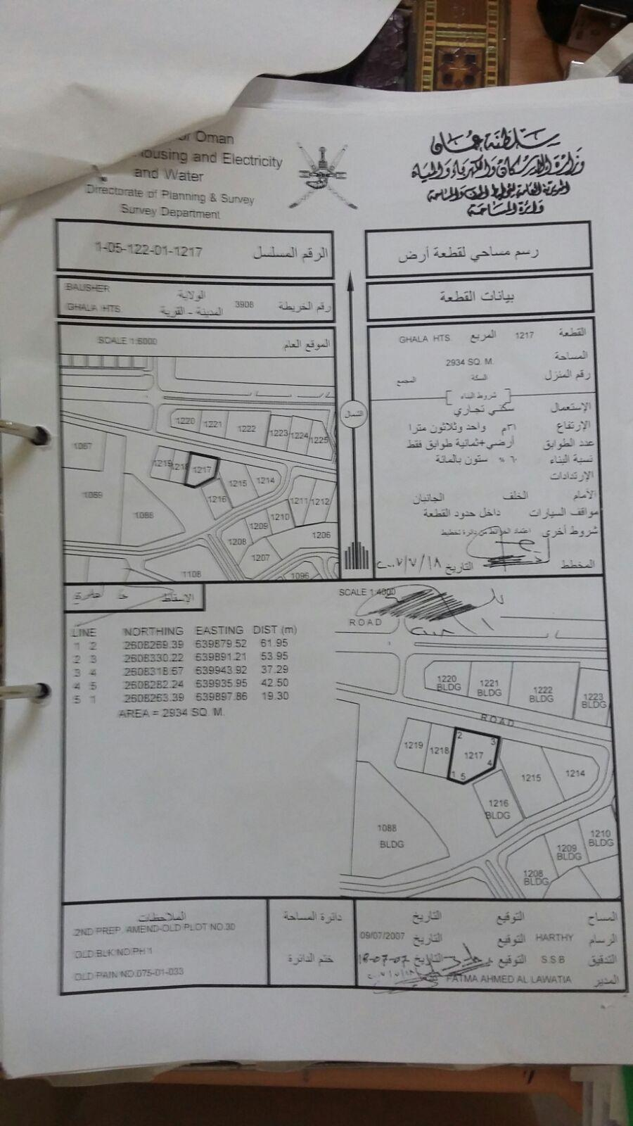 للبيع سكني تجاري بمدينة مسقط 903921837.jpg