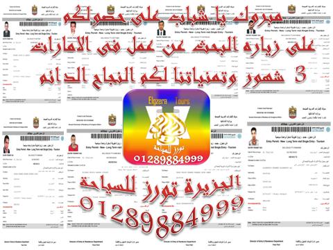 مبروك لمجموعه من الطموحين فى استلامهم زياره البحث عن عمل فى الامارات مع الجزيرة تورز 675232454