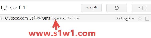 إعادة توجيه بريد Gmail