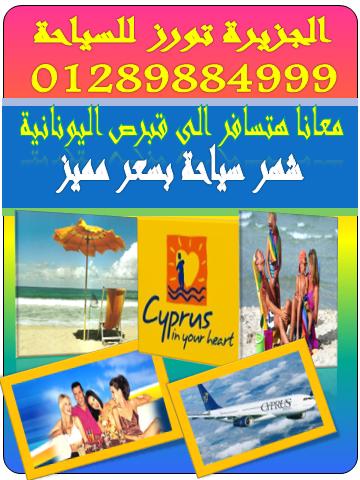 فيزا قبرص شهر تحصل عليها من الجزيرة تورز مضمونة بدون رفض 465772977
