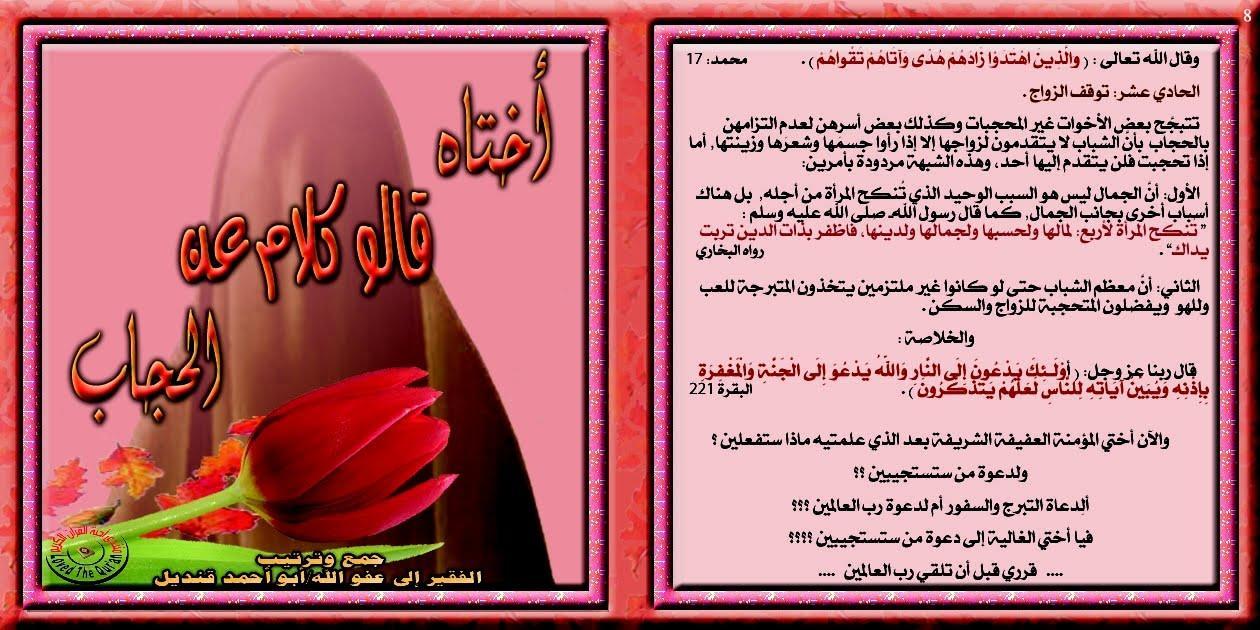 مطويات للمرأة المسلمة 753288731.jpg