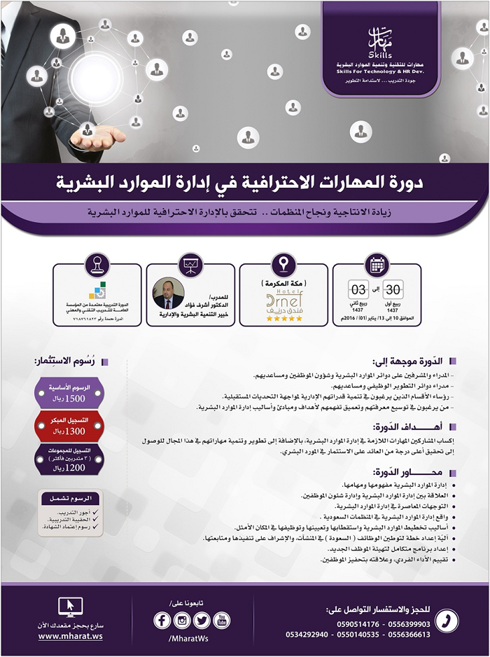 دورة المهارات الاحترافية إدارة الموارد