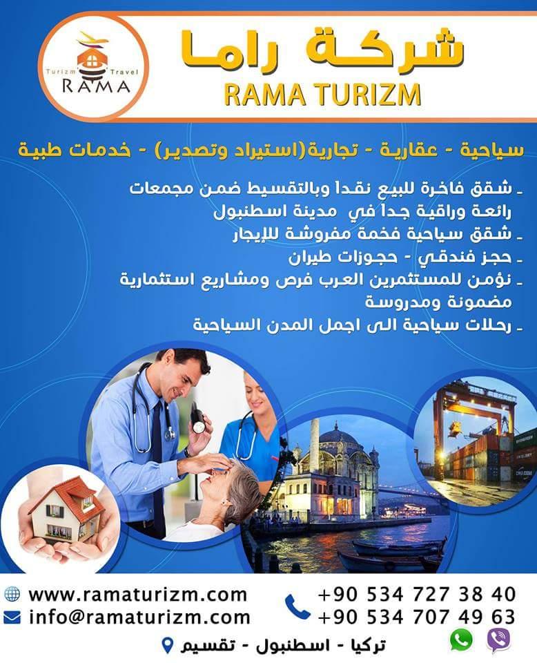 شركة راما للسياحة والسفر تركيا