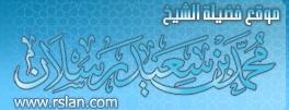 الشيخ رسلان