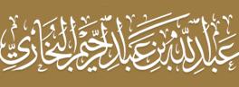 الشيخ البخاري