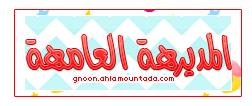 مؤســــــــسة المُــــــنتـــدى ^_$