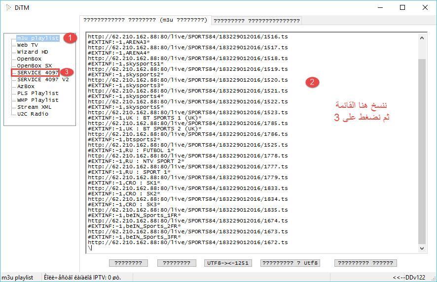 شرح تشغيل جهاز vuplus 376052174