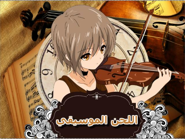 اللحن الموسيقي
