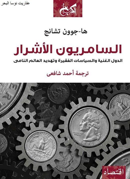 تحميل كتاب السامريون الأشرار pdf لها جوون تشانج ترجمة أحمد شافعى - صفحة 2 384110734