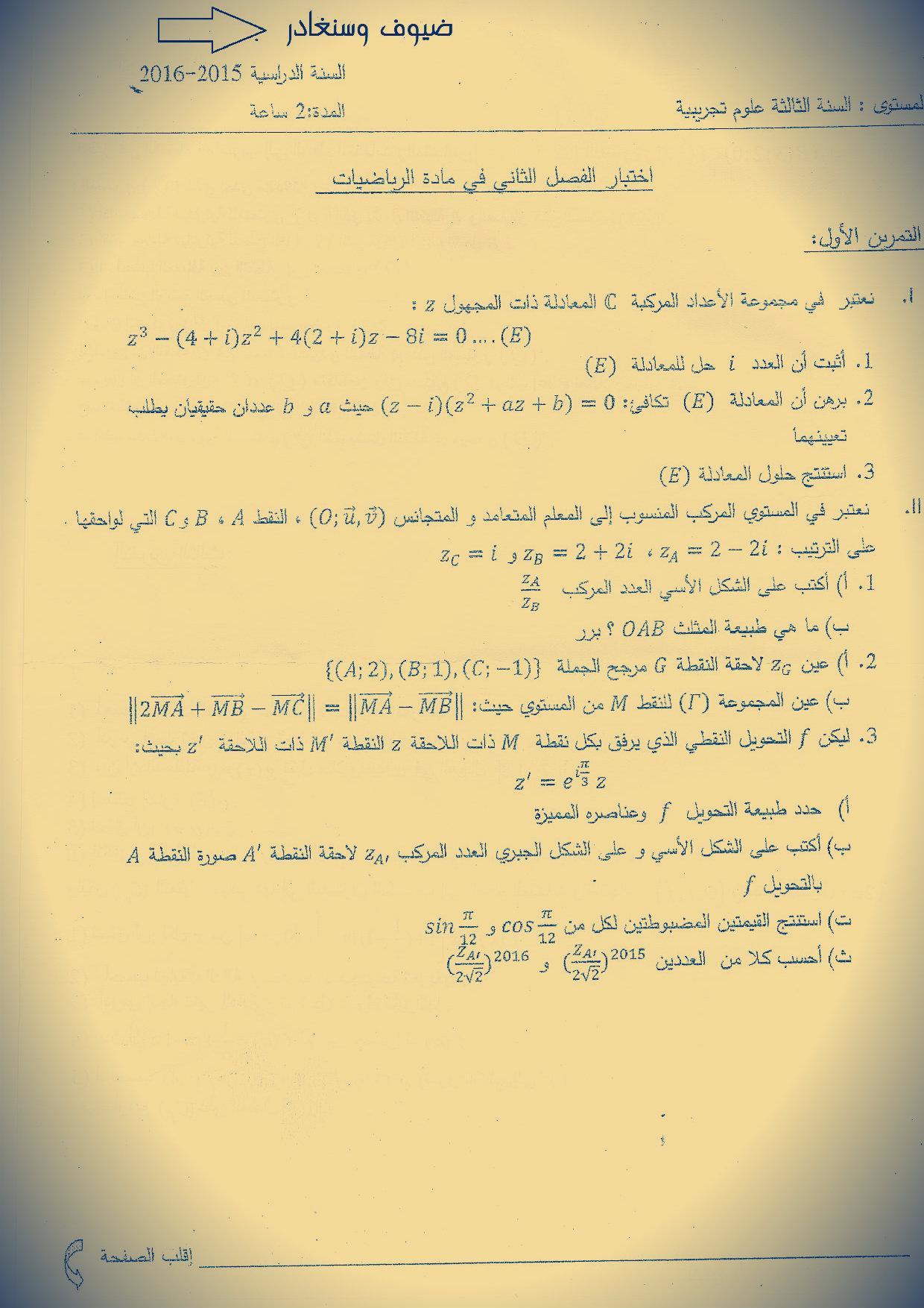 اختبارات ثانويتي للفصل الثاني..شعبة العلوم تجريبية~ 900480897.jpg