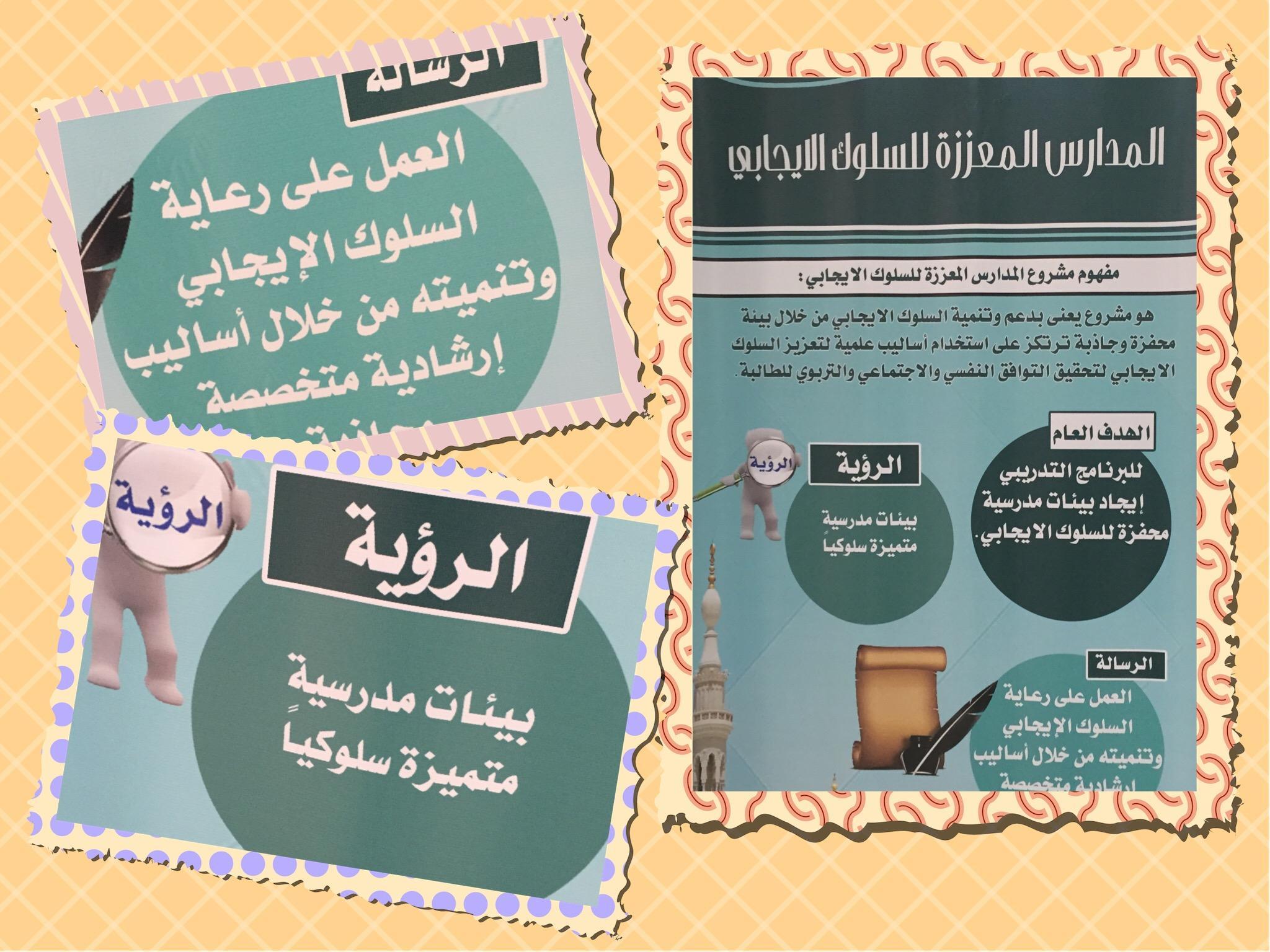 مشروع المدارس المعززة للسلوك الايجابي منتدى التعليم توزيع وتحضير المواد الدراسية