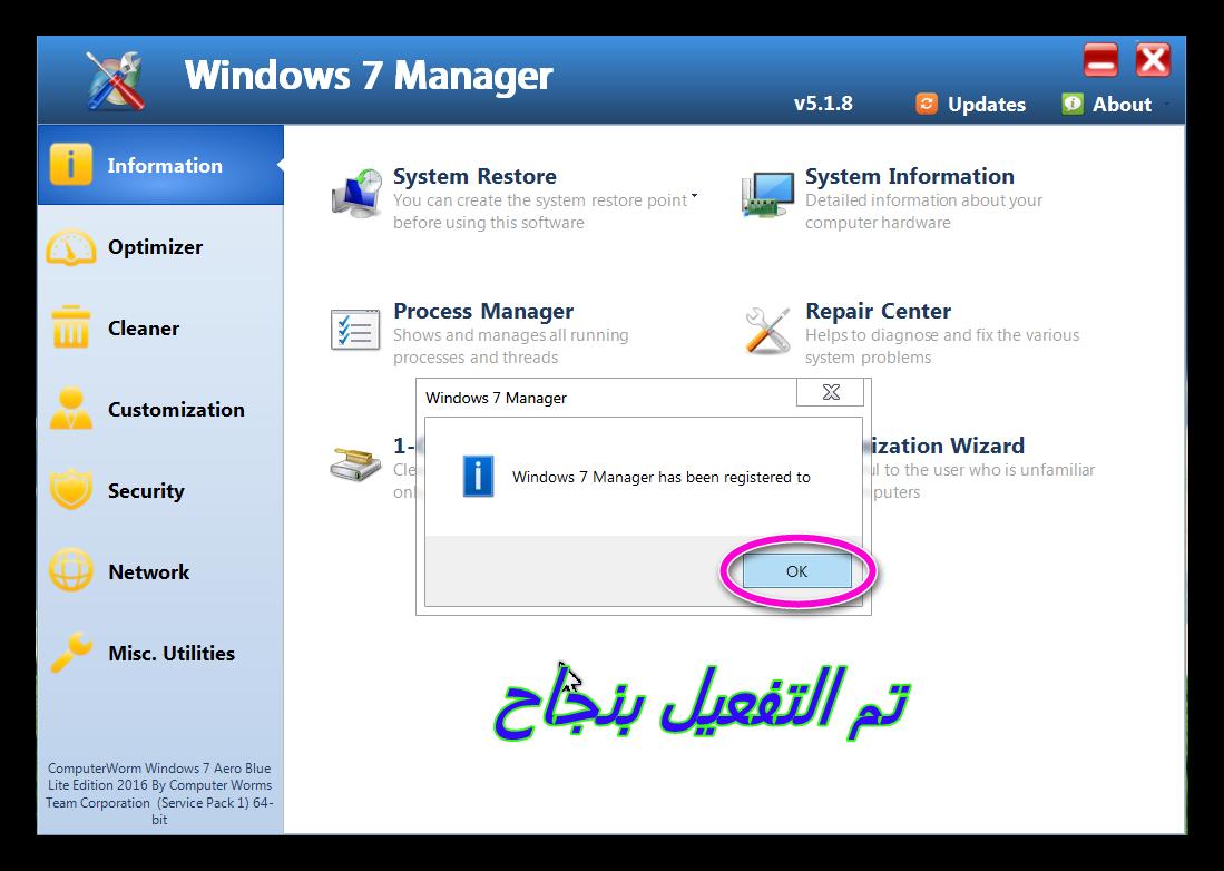 أقوى برنامج لتسريع جهازك القضاء اخطاء النظام وتحسينه.Yamicsoft Windows Manage بوابة 2016 930072218.png