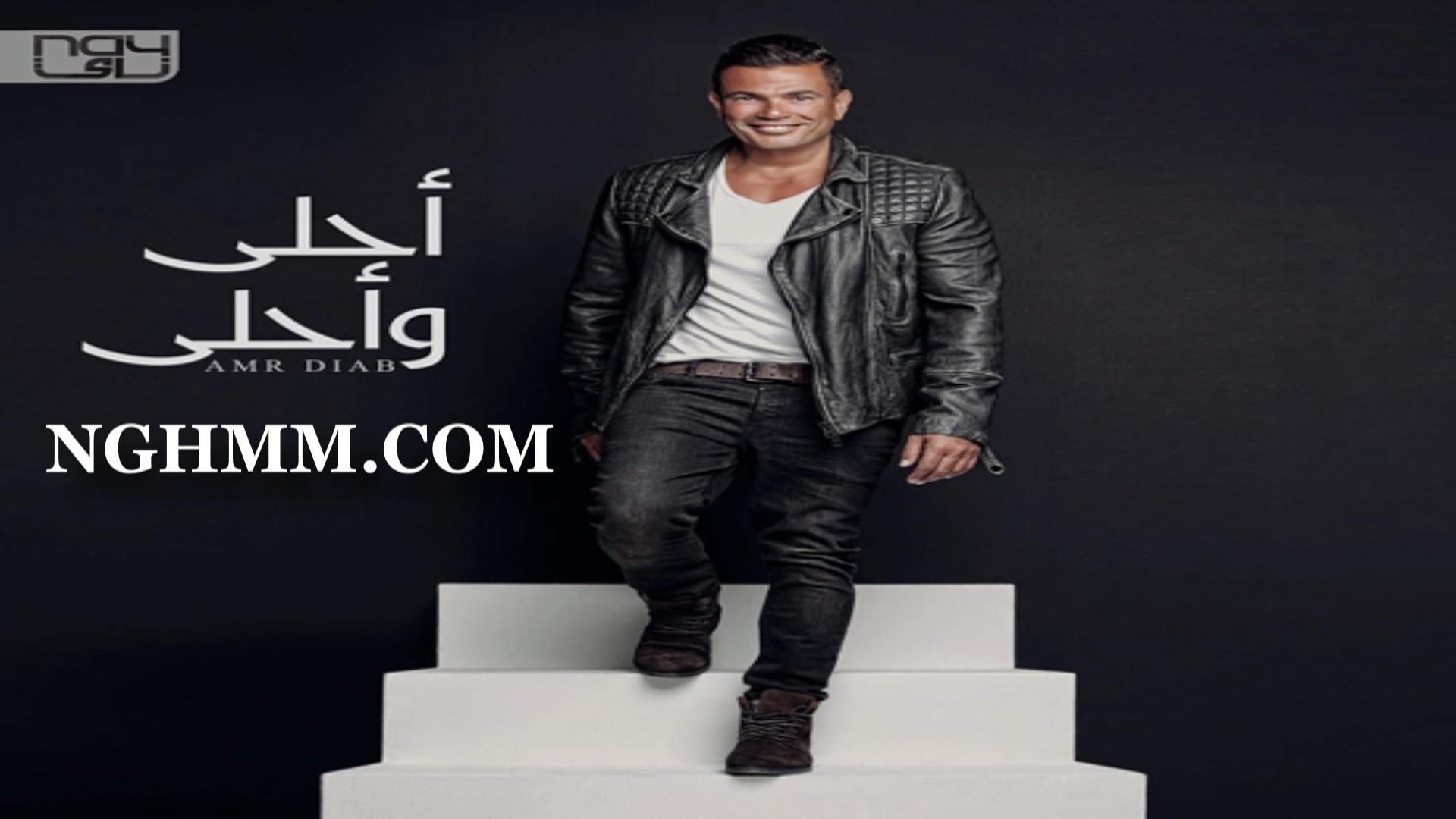 البوم عمرو دياب 2016 احلا واحلى