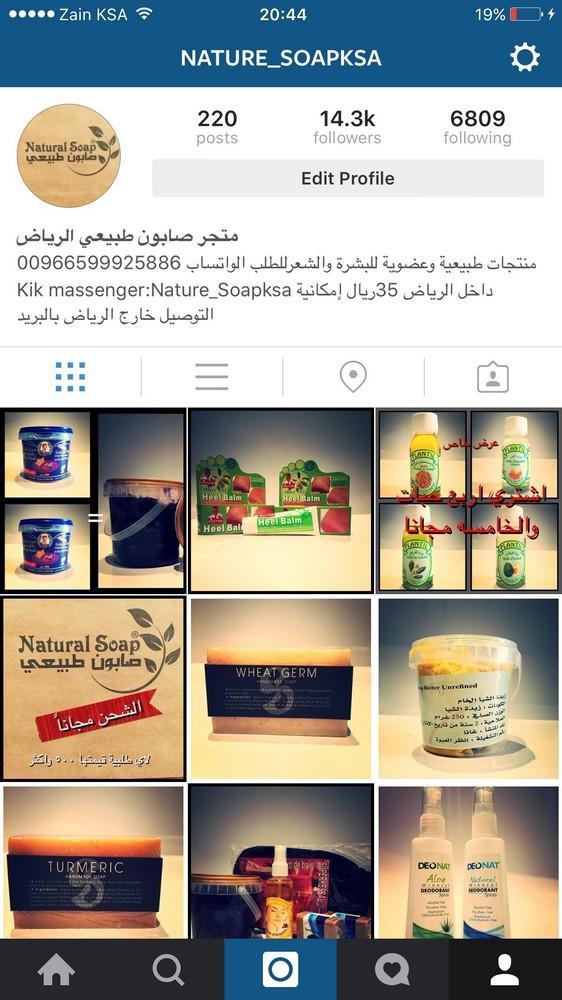 منتجات طبيعية وعضوية للعناية والتجميل