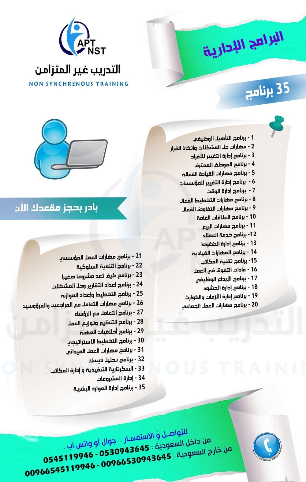 البرامج الإدارية تدريب متزامن 563116515.jpg