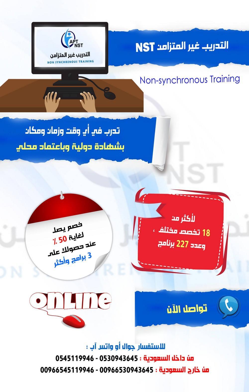 التدريب غير المتزامن nst