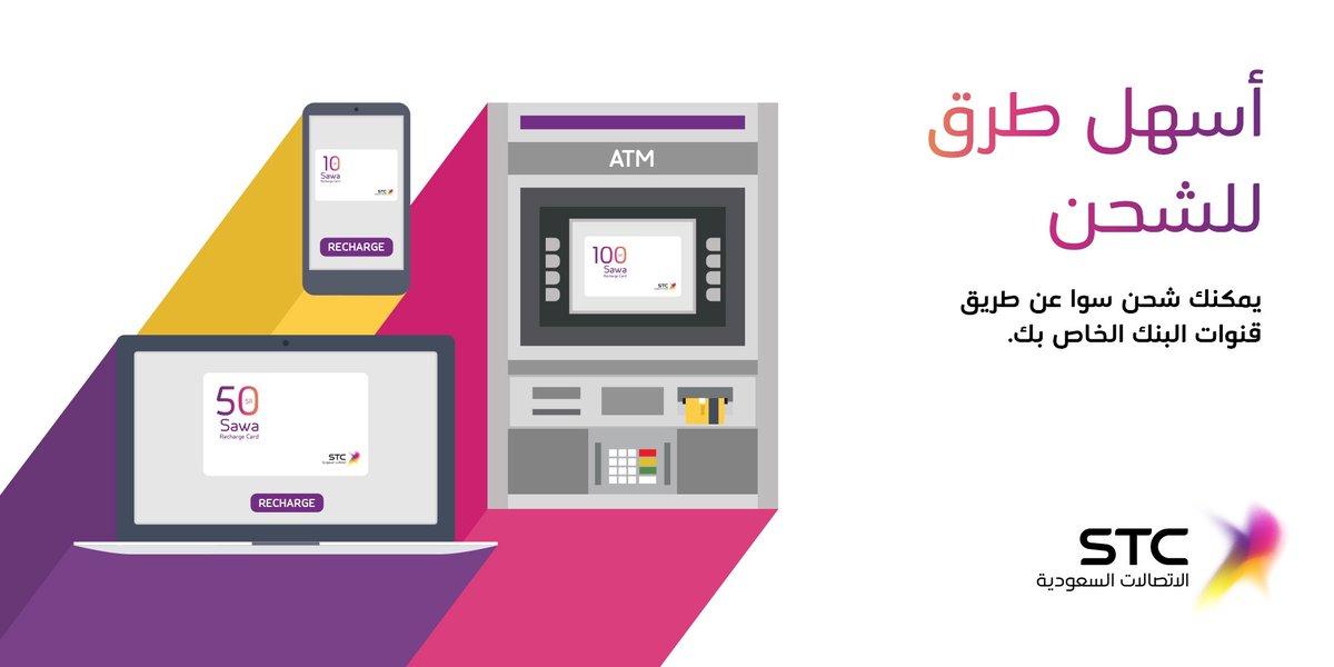 اشحن رقمك سوا عن طريق قنوات البنك الذي تتعامل معه coobra.net