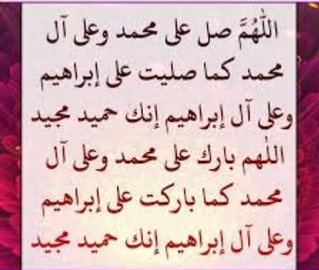 اللهم صل على محمد وعلى ال محمد