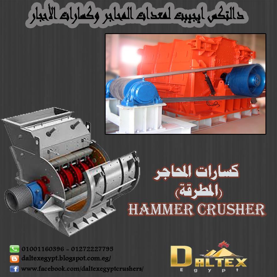 كسارات المحاجر (المطرقة) Hammer crusher 676499348.jpg