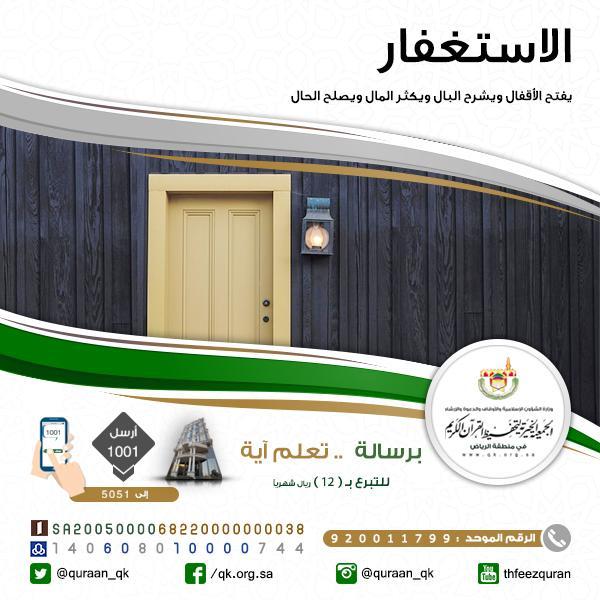 الاستغفار القرآن 375389026.jpg