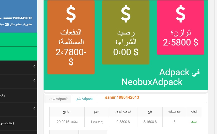 neobuxadpack موقع للربح يجمع تقاسم 885383379.jpg