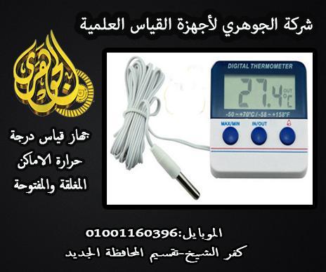 جهاز قياس الحرارة(ترمومتر) الأماكن المغلقة 107411751.jpg