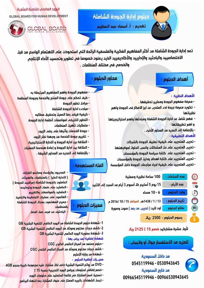 دبلوم إدارة الجودة الشاملة 631032798.jpg