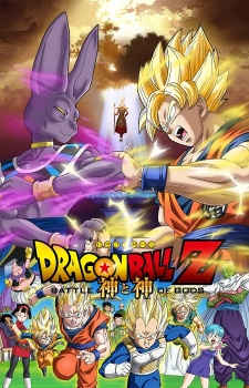 {فيلم دراغــون Dragon Ball Battle 890776898.jpg