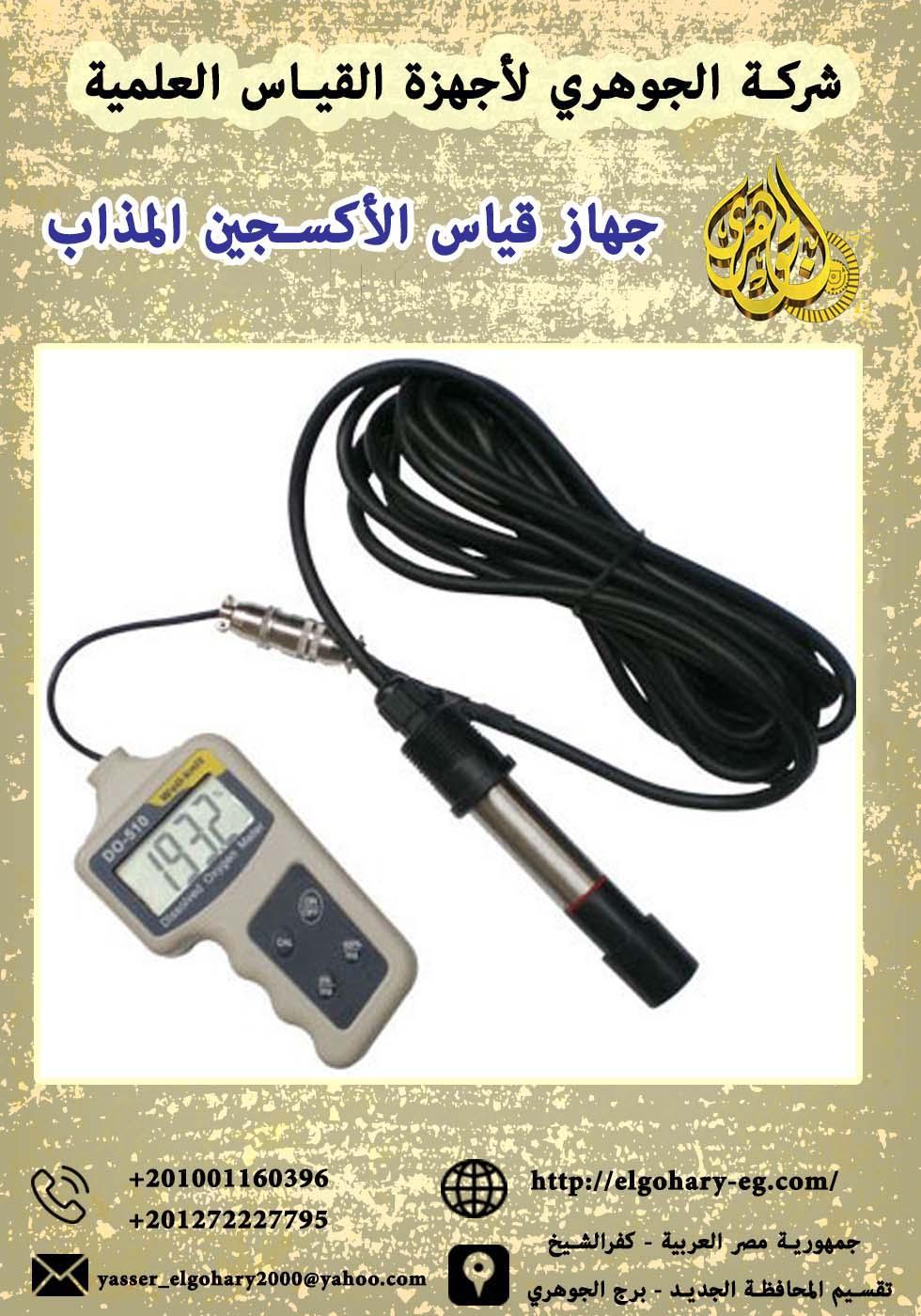 جهاز قياس الأكسجين المذاب 557958671.jpg