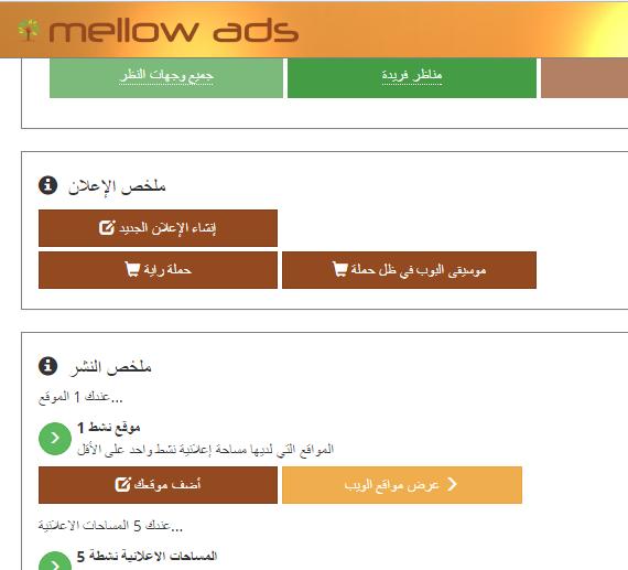 موقع MellowAds أفضل بديل لأدسنس*للربح 892017912.png