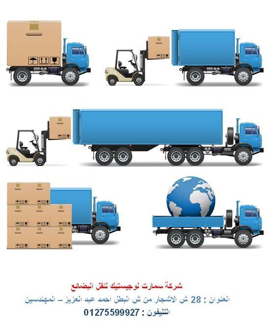 خدمات نقل  - نقل بضائع – توزيع بضائع  ( للاتصال  01275599927 )