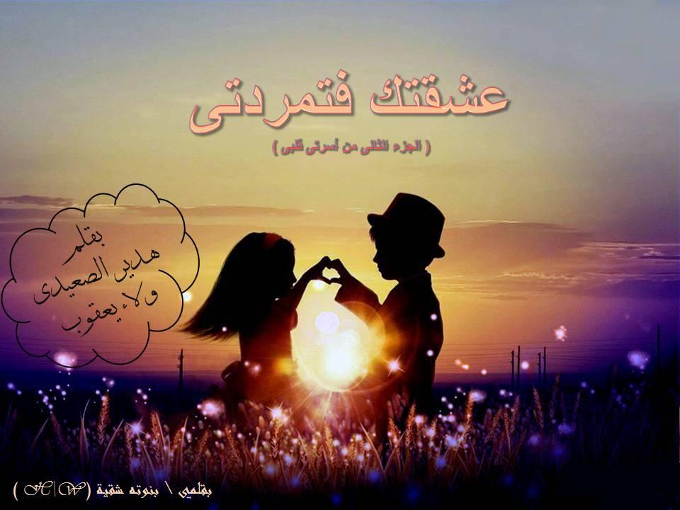 رواية عشقتك فتمردتى(35) الجزء التانى