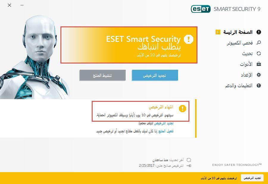 eset smart 280345379.jpg