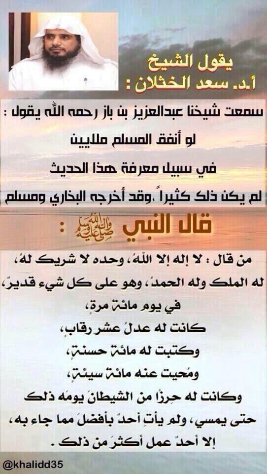 قول الشيخ ابن باز رحمه الله لو انفق المسلم ملايين في سبيل معرفة هذا الحديث