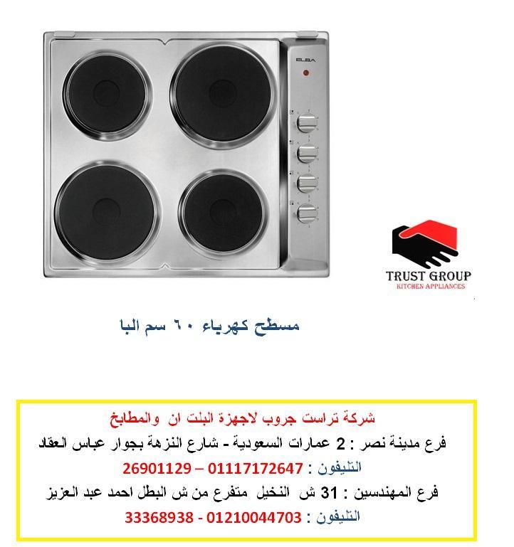 مسطح كهرباء - مسطح البا 60 سم ايطالى ( للاتصال 01210044703 )