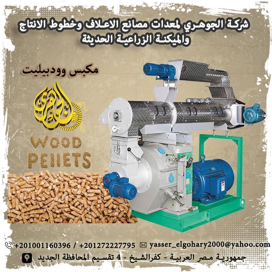مكبس وودبيليت wood pellet 00201001160396 978585756.jpg
