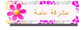 مشرفهۃ عامهۃ ..♥