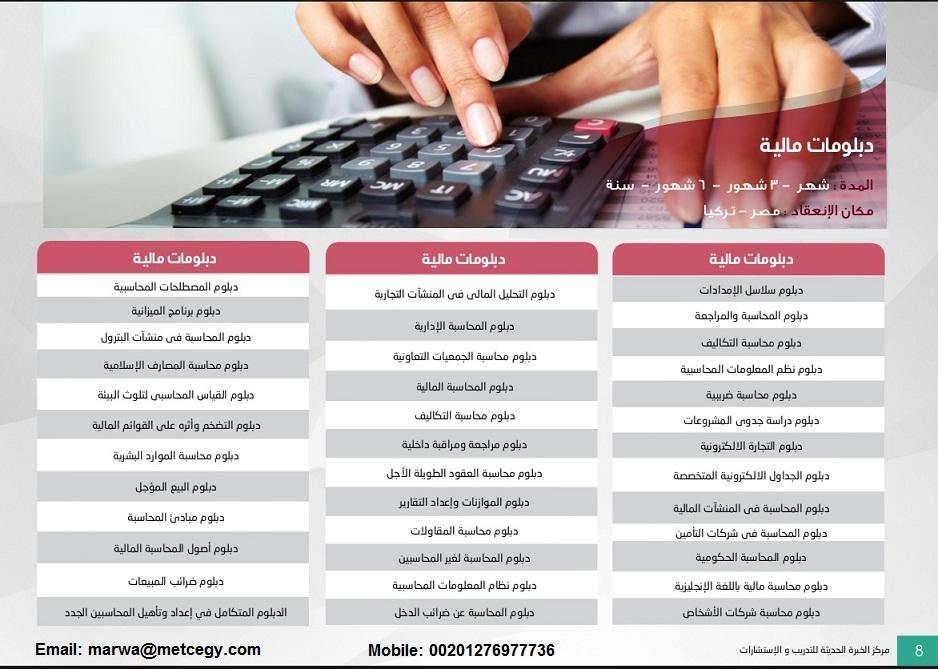 الدبلومات المالية والمحاسبية:دبلوم محاسبة العقود الطويلة الأجل 252753684