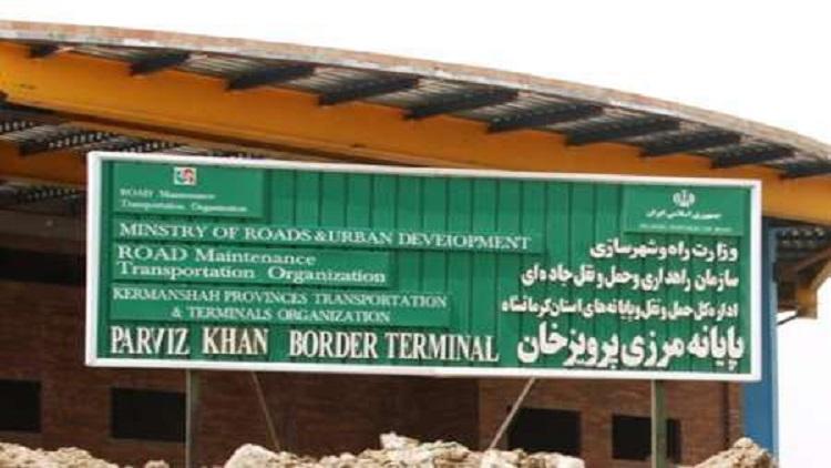 عاجل: إغلاق جزئي ومؤقت للحدود الإيرانية مع كردستان