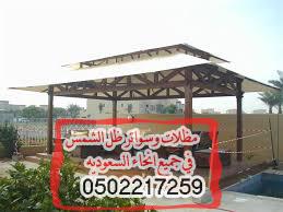 ظل الشمس الرياض وابها وجميع انحاء المملكة بارقى التصاميم 723126532.jpg