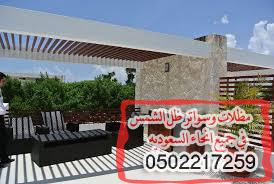 ظل الشمس الرياض وابها وجميع انحاء المملكة بارقى التصاميم 806936273.jpg
