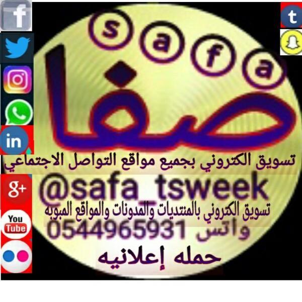 #مسوقه الكترونيه محترفه بجده0544965931