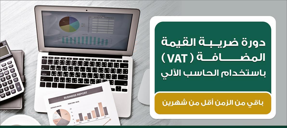 دورة ضريبة القيمة المضافة 193861016.jpg