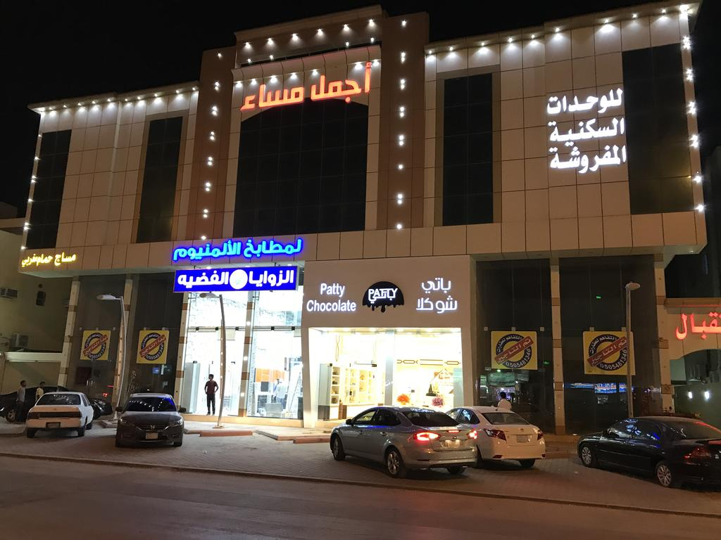 شقق أجمل مساء وحدات سكنية مفروشة الرياض 0114443919 847804582.jpg