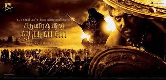 لفيلم التاميلي Yuganiki Okkadu Scene