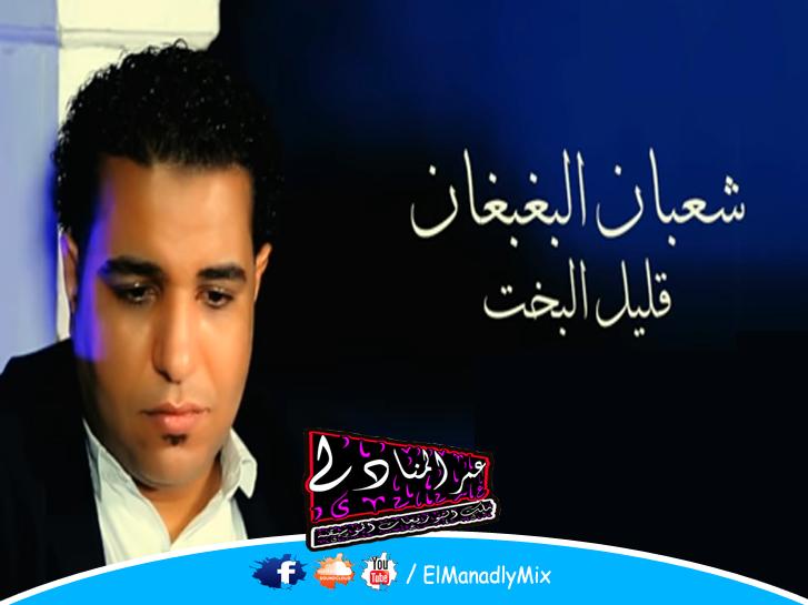 حصريا اغنية قليل البخت غناء شعبان البغبغان توزيع ( درامز ) عمر المنادلى 2018