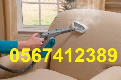 شركة تنظيف بالرياض,0567412389