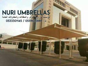 مؤسسة للمظلات السواتر المقاولات العامة 0533301145 0559622888