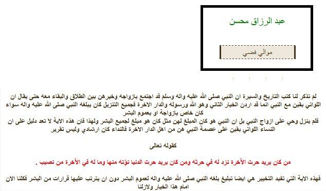 فضيحة وسقوط المشرف الرزاق محسن مهند القادر أشهر كتبه بجهله وغبائه